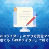 副業「WEBライター」のはじめ方完全マニュアル。初心者でも「WEBライター」で稼ぐ方法